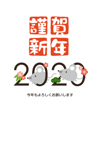 明けましておめでとうございます!(2020/01/03 16:05)佐藤 純のブログ画像