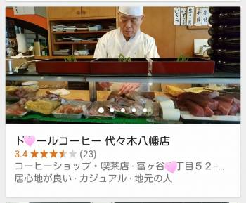 東京って(2018/03/01 13:27)浅田 結衣香のブログ画像