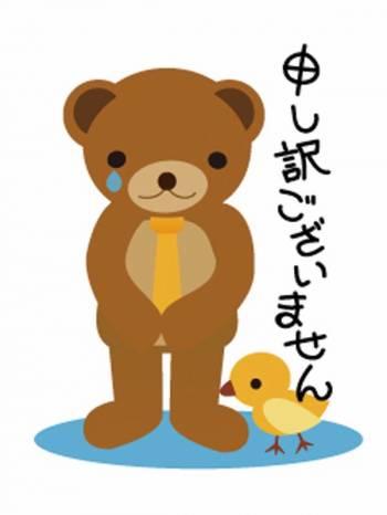 ごめんなさい。(2018/04/28 11:46)神田 舞のブログ画像
