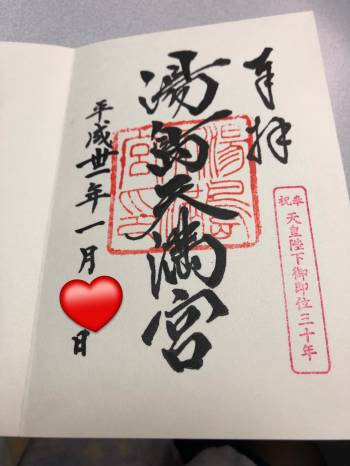 お礼と本日♡(2019/01/05 17:24)小野寺 杏のブログ画像