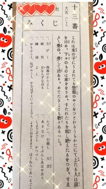 ✨大吉✨(2019/01/08 00:33)片瀬 美沙のブログ画像