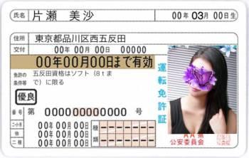 📖更新📖(2019/02/11 11:09)片瀬 美沙のブログ画像