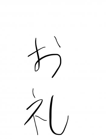 Nさま(2019/10/17 21:12)紺野 あすかのブログ画像