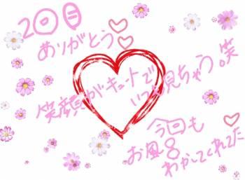 2回目の羞恥(2020/02/20 23:09)優希 なおのブログ画像