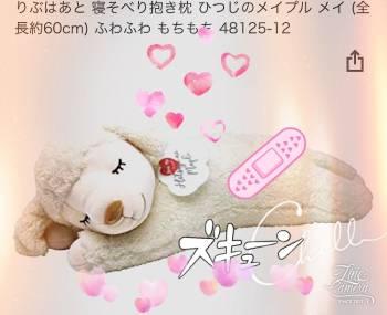 ❤️(2021/05/04 21:27)元一 スミレのブログ画像