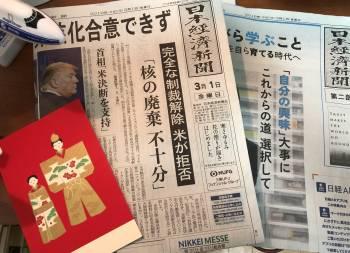 日経ネタ@ゆみ(2019/03/03 16:27)大橋 ゆみのブログ画像