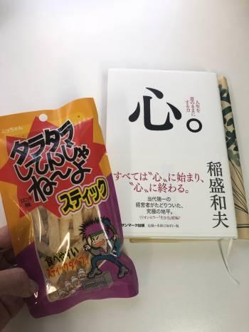 読書とおやつ@ゆみ(2019/08/09 15:54)大橋 ゆみのブログ画像