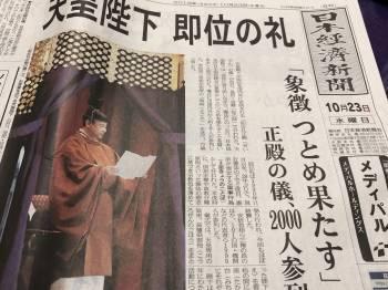 雨、即位の礼@ゆみ(2019/10/25 14:36)大橋 ゆみのブログ画像