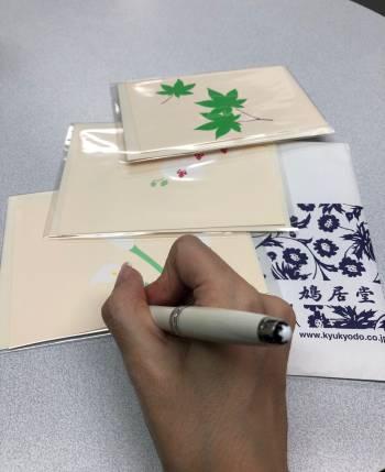 鳩居堂にて@ゆみ(2020/09/02 14:41)大橋 ゆみのブログ画像