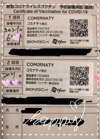 ワクチン接種証明@ゆみ(2021/07/16 11:34)大橋 ゆみのブログ画像