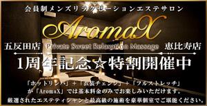 五反田メンズエステ「AromaX」