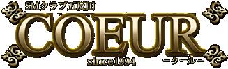 五反田風俗SMクラブ「COEUR」のロゴ