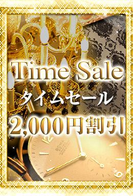 2,000円OFFの画像