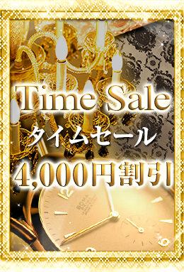 4,000円OFF