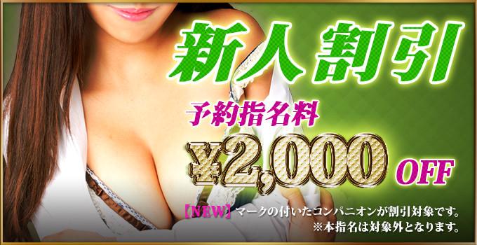 新人割引[五反田風俗SMクラブ「COEUR」]