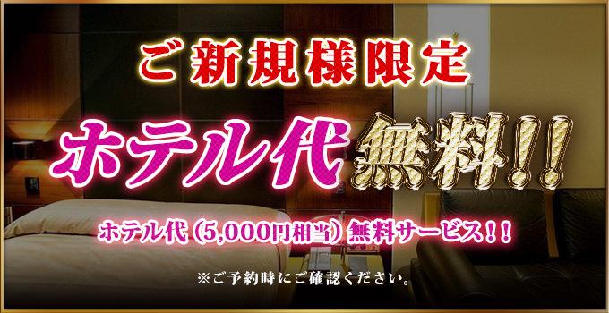 ホテル代無料[五反田風俗SMクラブ「COEUR」]