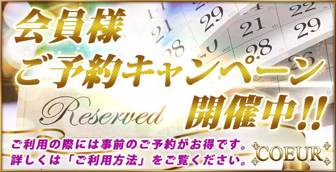 事前ご予約キャンペーン[五反田風俗SMクラブ「COEUR」]